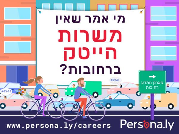 Persona.ly's recruitment billboard