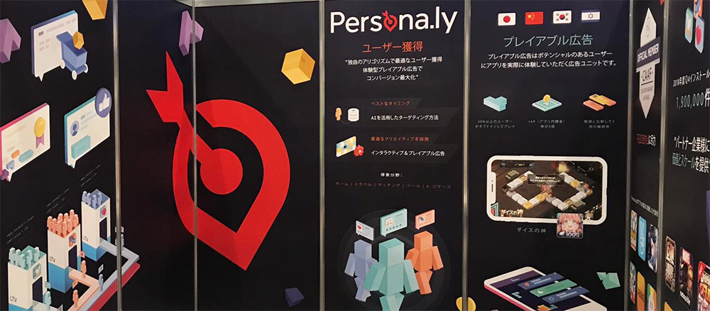 Persona.ly's booth design at Next Marketing Summit, 2019